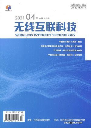 无线互联科技(1年共24期)(杂志订阅)
