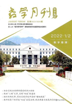 教学月刊中学版(语文教学)(1年共12期)(杂志订阅)