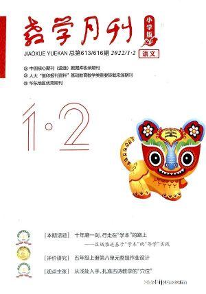 教学月刊小学版(语文)(1年共12期)(大发快3官方网订阅)