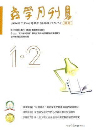 教学月刊小学版(综合)(1年共12期)(杂志订阅)