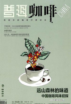 普洱咖啡(1年共4期)(杂志订阅)