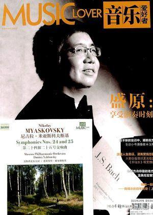 音乐爱好者(1季度共3期)(杂志订阅)