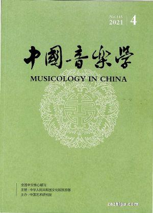 中国音乐学(1年共4期)(杂志订阅)