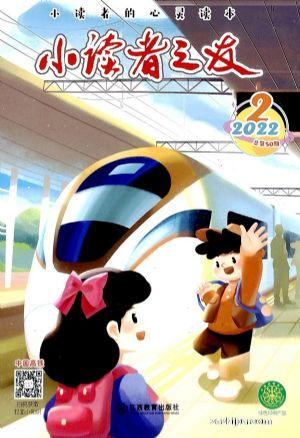 小读者之友(1季度共3期)(杂志订阅)