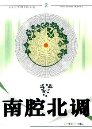 南腔北调(1年12期)(杂志订阅)