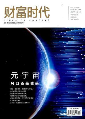 財富時代(半年共6期)(雜志訂閱)