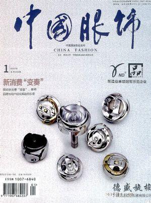 中国服饰(1年共12期)(杂志订阅)