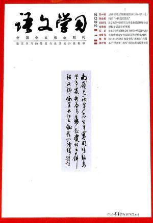语文学习(1年共13期)(包含一期增刊)(杂志订阅)