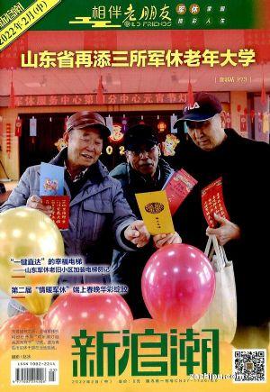 老朋友康�B版(1年共12期)(�s志��)