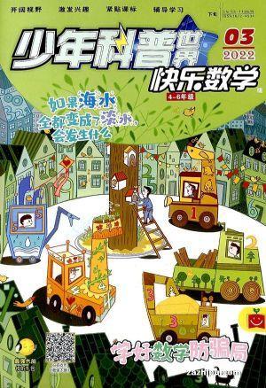 快乐数学4-6年级(快乐学习系列)(1年共12期)(杂志订阅)