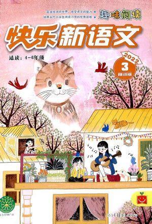 快樂新語文4-6年級(快樂學習系列)(1年共12期)(雜志訂閱)