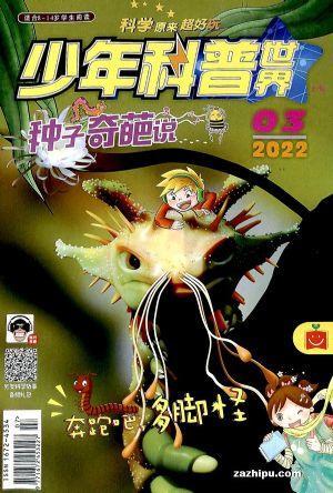少年科普世界(快乐学习系列)(1年共12期)(杂志订阅)