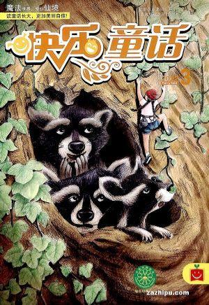 快乐童话(快乐学习系列)(1年共12期)(杂志订阅)