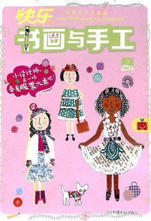 快乐书画与手工(1年共12期)(杂志订阅)