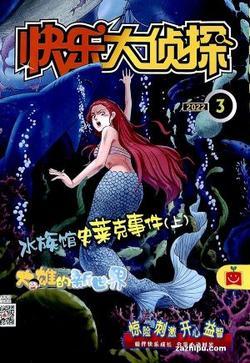 快乐大侦探(快乐学习系列)(1年共12期)(杂志订阅)