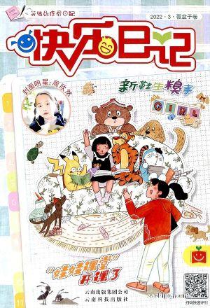 快乐日记(快乐学习系列)(半年共6期)(杂志订阅)