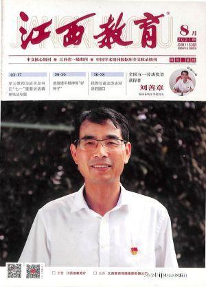 江西教育管理版(1年共12期)(杂志订阅)