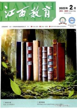 江西教育教研版(1年共12期)(杂志订阅)