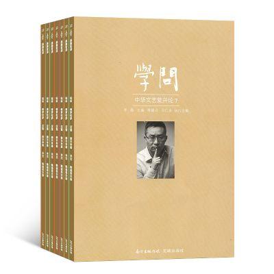 學問 中華文藝復興論(1年共2本)(預約全年)