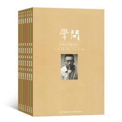 学问 中华文艺复兴论(1年共2本)(预约全年)