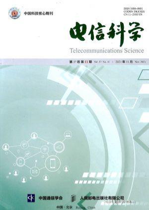 电信科学(1季度共3期)(杂志订阅)