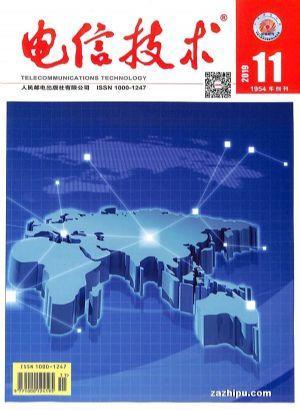 电信技术(1季度共3期)(杂志订阅)