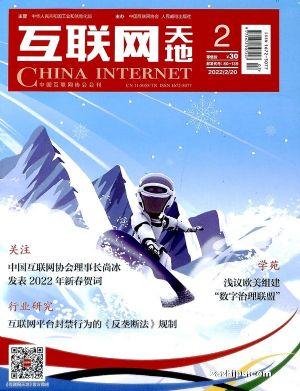 互聯網天地(1季度共3期)(雜志訂閱)