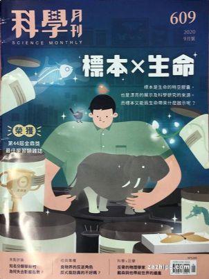 科学月刊Science Monthly(1年共12期)(杂志订阅)