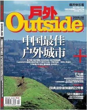 户外Outside(英文)(1年共12期)(杂志订阅)
