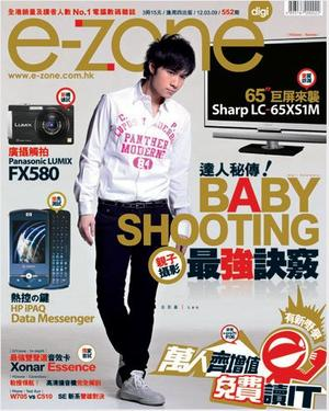流行地带E-zone(1年共52期)(杂志订阅)