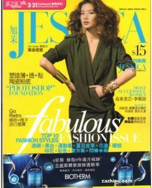旭茉Jessica(中文)(1年共12期)(杂志订阅)
