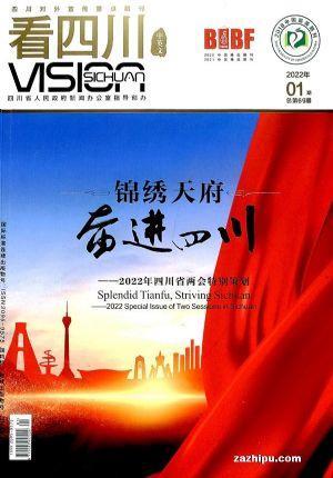 看四川 (1年共12期)(杂志订阅)(旅游 美食 文化)