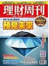 理财周刊Wealth Management Weekly(1年共52期)(杂志订阅)