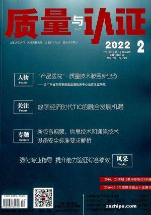 质量与认证(半年共6期)(杂志订阅)