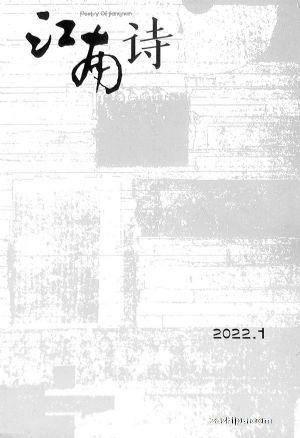 江南詩(半年共3期)雜志訂閱