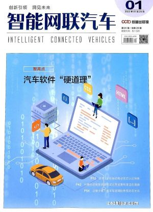 智能网联汽车(半年共3期)杂志订阅