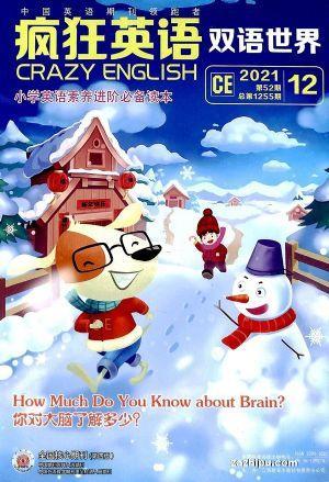 疯狂英语双语世界(1年共4期)(杂志订阅)