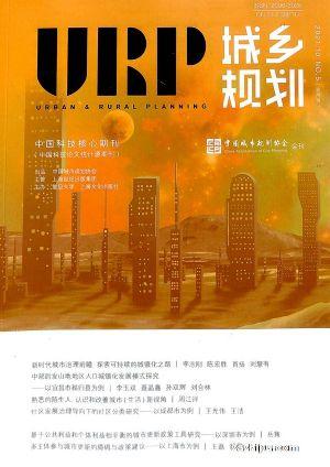 城乡规划(1年共6期)(杂志订阅)