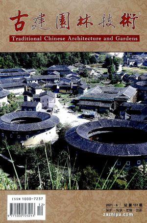 古建园林技术(1年共4期)(杂志订阅)