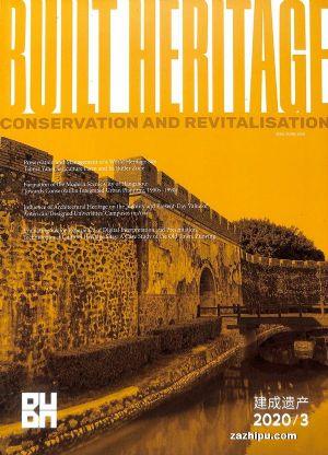 BUILT HEBITAGE建成遗产(1年共4期)(杂志订阅)