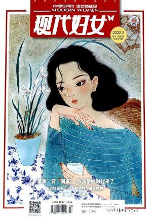 现代妇女(1季度共3期)(杂志订阅)