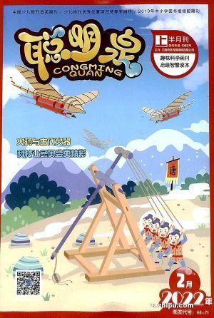 聪明泉小学1-3年级(1年共12期)(杂志订阅)
