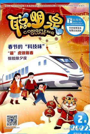 聪明泉小学4-6年级(1年共12期)(杂志订阅)