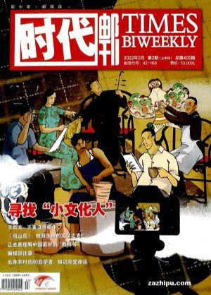 时代邮刊(上半月)(1季度共3期)(杂志订阅)