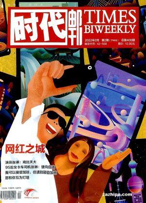 时代邮刊(下半月)(1季度共3期)杂志订阅