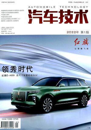 汽车技术(半年共6期)杂志订阅