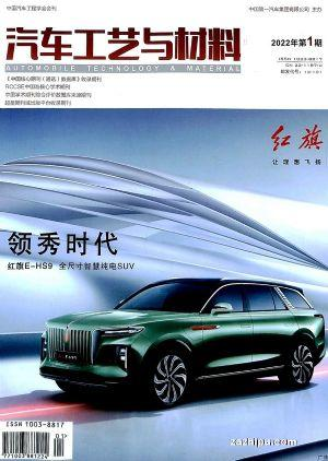 汽车工艺与材料(半年共6期)杂志订阅