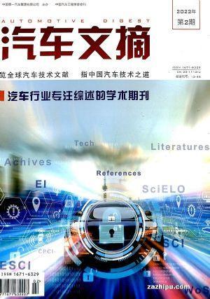 汽车文摘(1季度共3期)杂志订阅