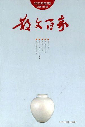 散文百家(1季度共3期)(杂志订阅)