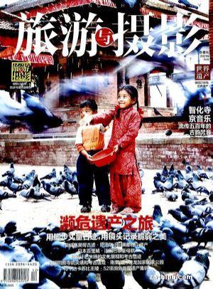 旅游与摄影(半年共2期)杂志订阅